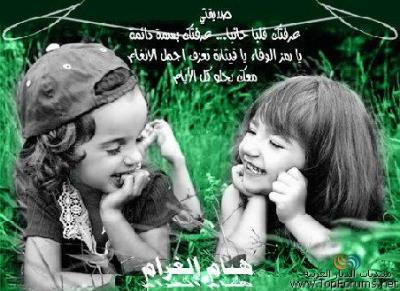 Chi3r Wa Hob Mid Blog Com Portal | Pelauts.Com